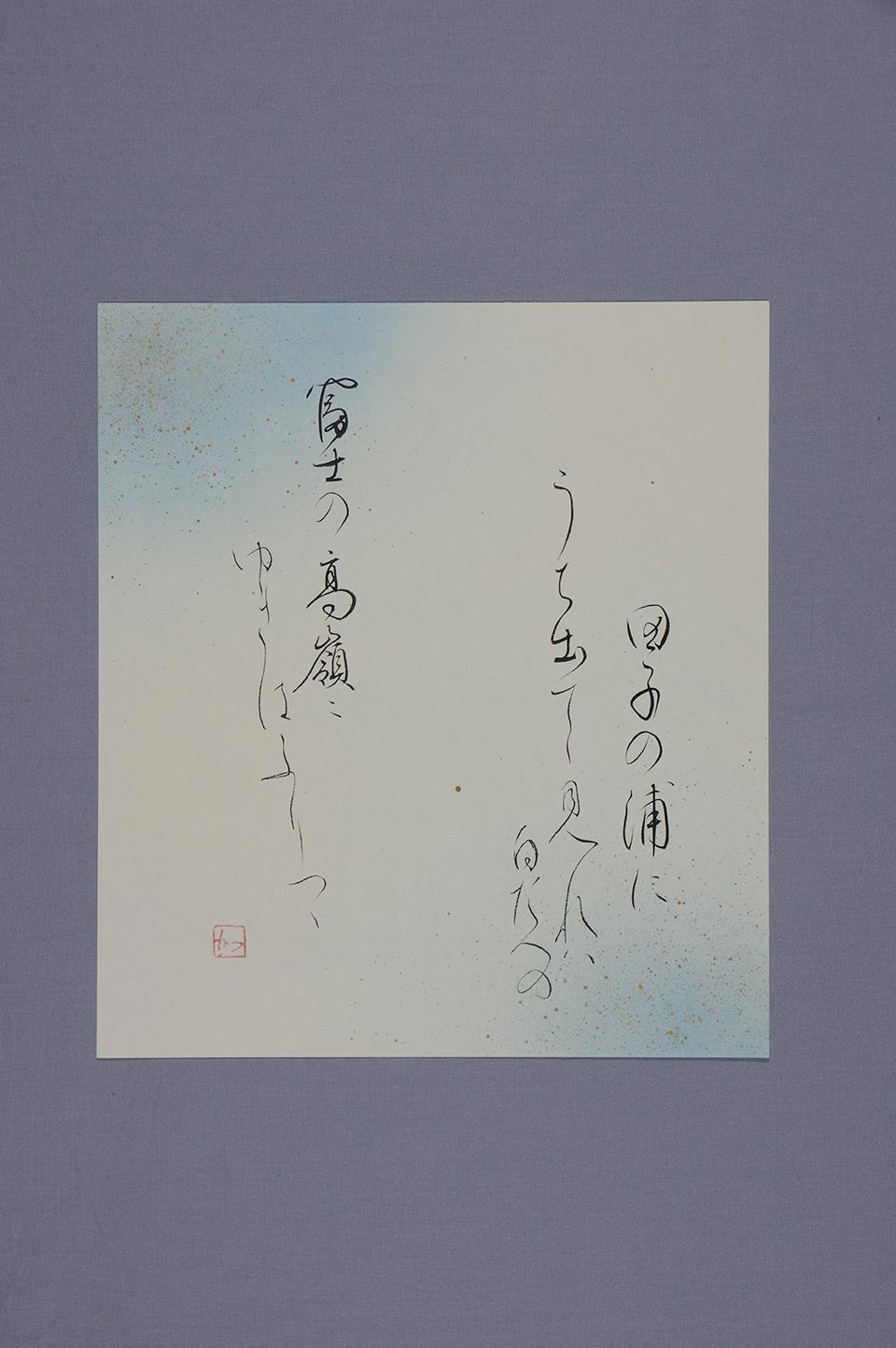 田子の浦に うち出てて見れば 白たへの 富士の高嶺に ゆきはふりつつ