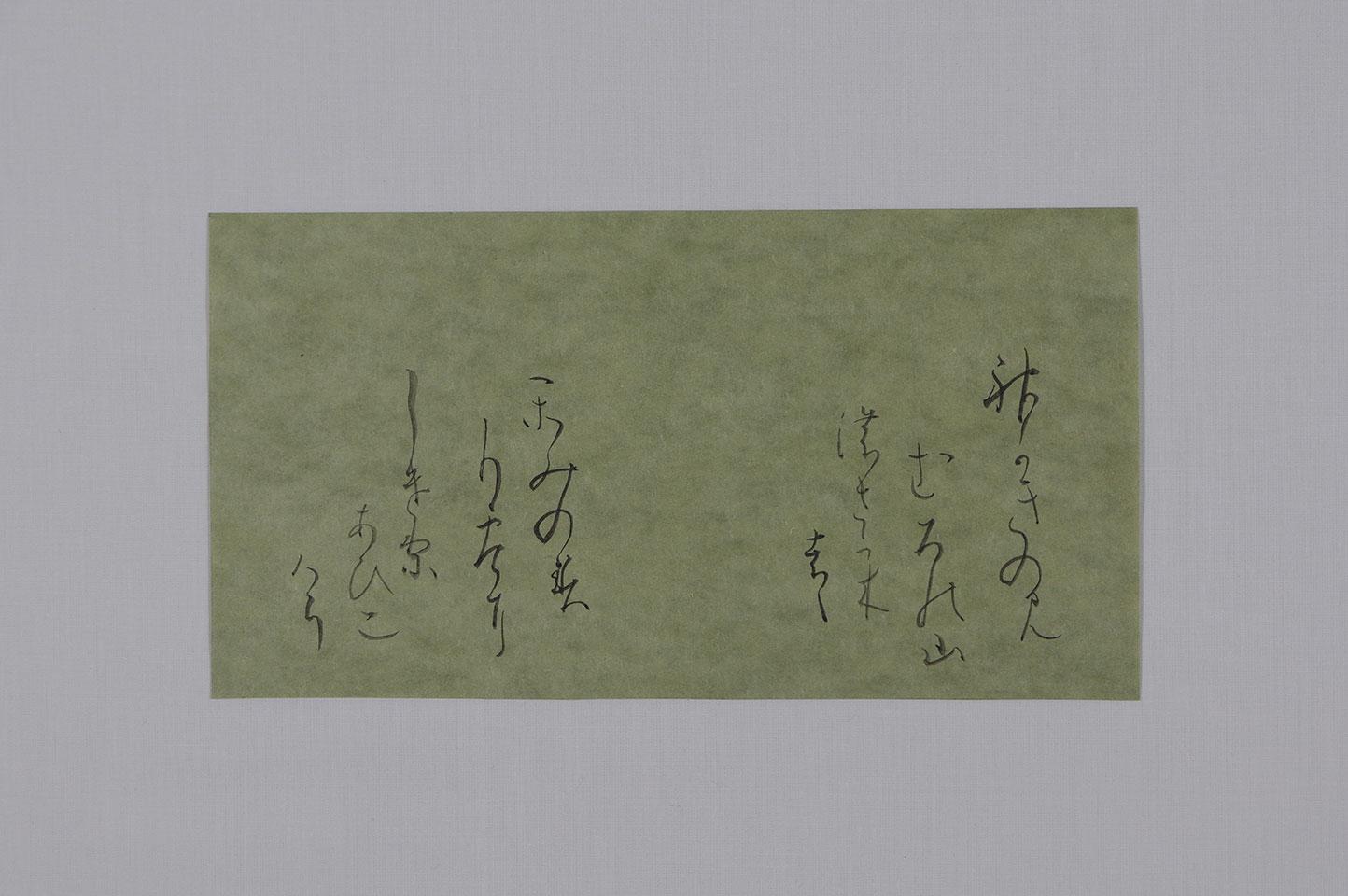 『継色紙』臨書