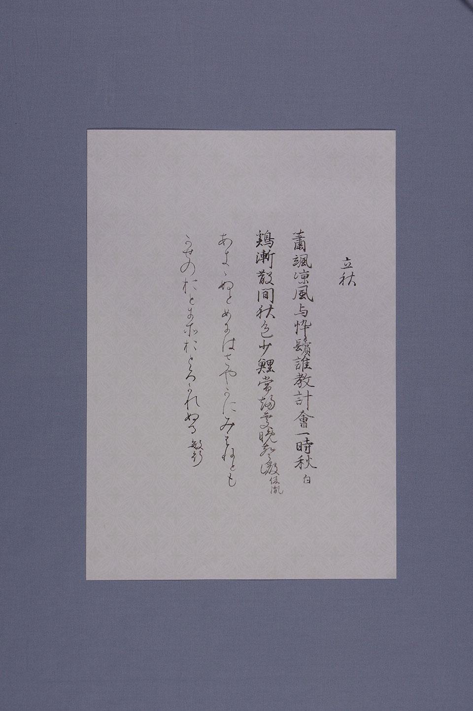 『粘葉本和漢朗詠集』臨書