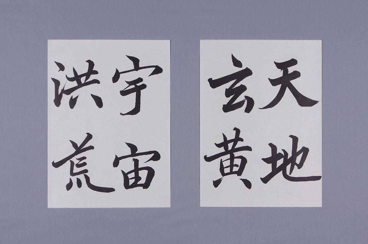 鳴鶴翁三體千字文 臨書